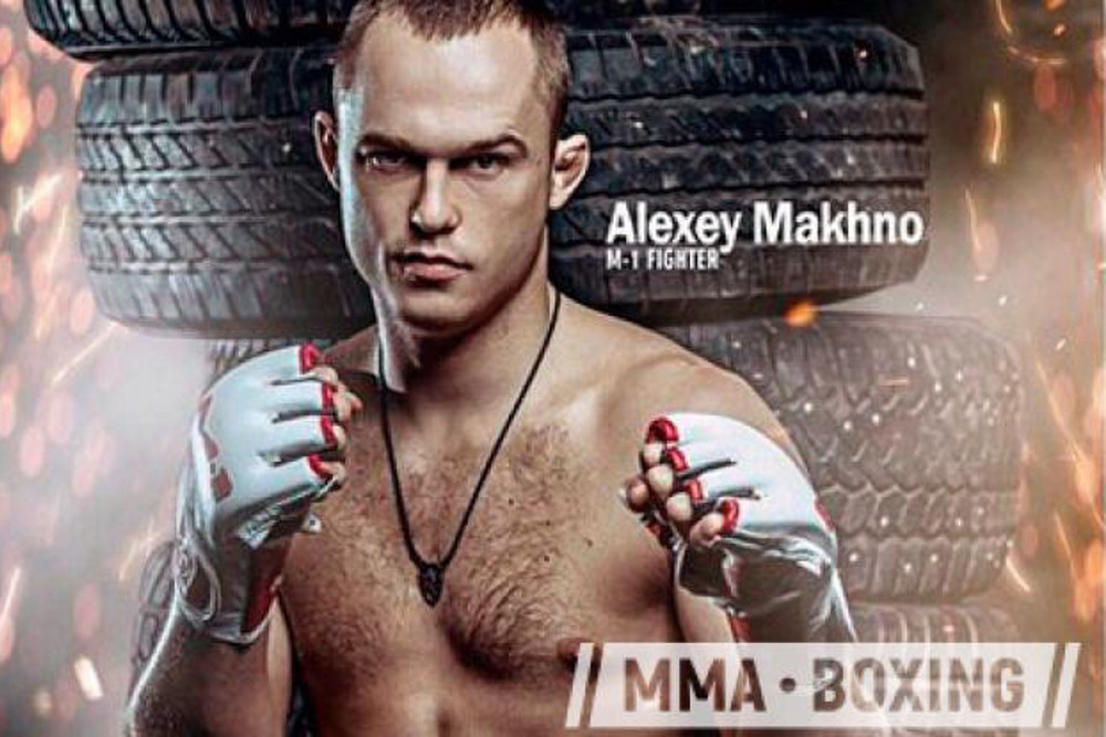 Алексей Махно
